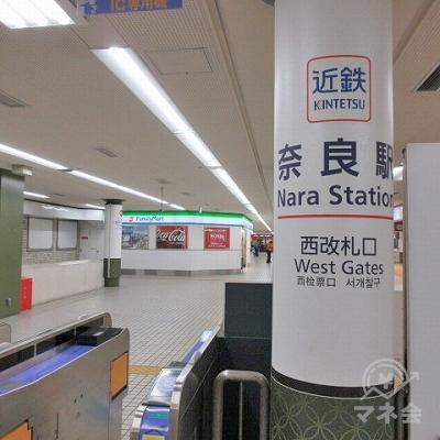 近鉄奈良駅西改札駅を出ます。