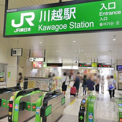 JR川越駅の改札です。