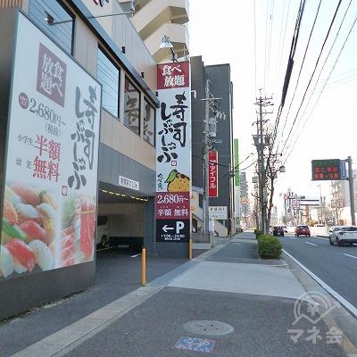 寿司しゃぶしゃぶ食べ放題のお店の先に看板が見えてきます。