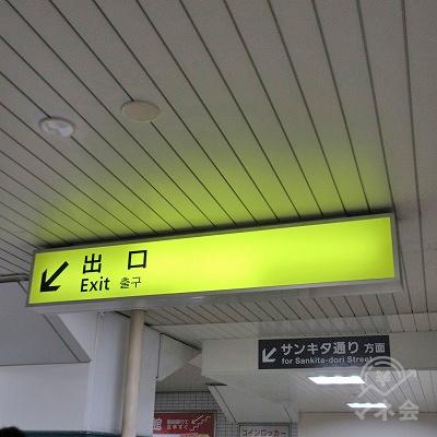 正面にある出口表記の階段(サンキタ通り方面)を使います。