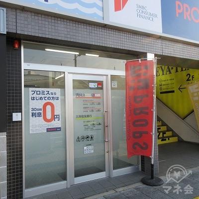 プロミス店舗入口です。