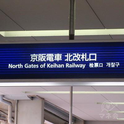 京阪京津線、京阪山科駅北改札口を出ます。