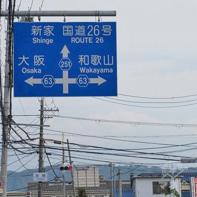 次の吉見交差点を右(和歌山方向)へ曲がります。