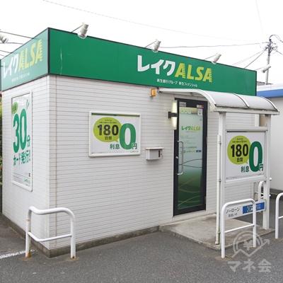 レイクALSAの店舗です。