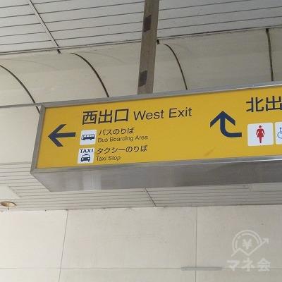 地上へ出たら西出口方面へ左折します。