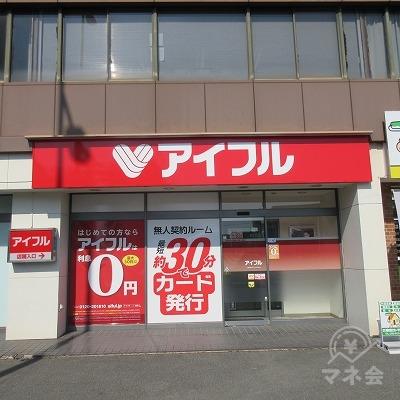 看板を目印に右へ進むと、アイフルの店舗があります。