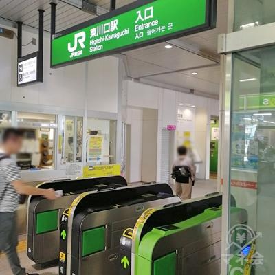 JR東川口駅の改札です。