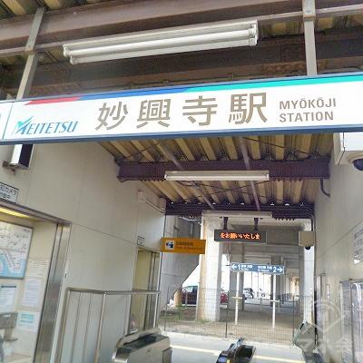 名鉄名古屋本線の妙興寺駅にて下車します。