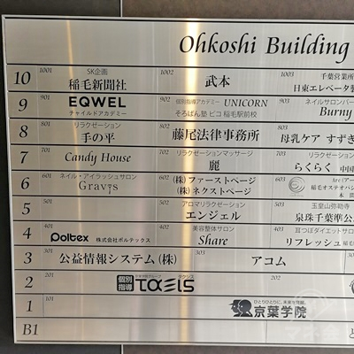 アコムは3階です。