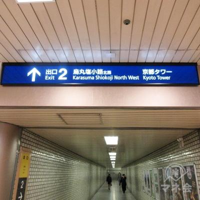 出口2の案内板です。