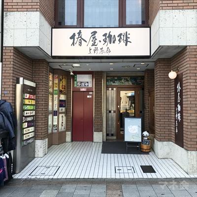 椿屋珈琲店の左側にビル入り口があります。