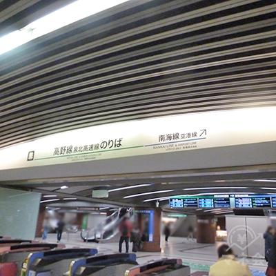 南海電鉄 南海本線・高野線 2階中央改札口を出ます。