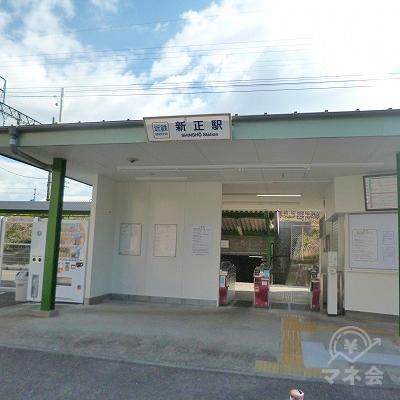 近鉄名古屋線の新生駅にて下車します。