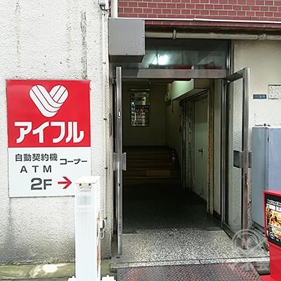 ビルを左へ回り込むとビルの入口です。2階へ上がるとアイフルです。