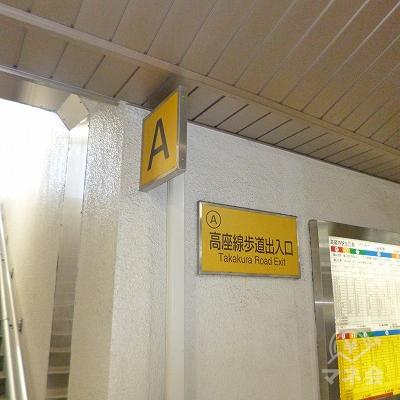 左手に「A」と書かれた高座線歩道出入口があります。