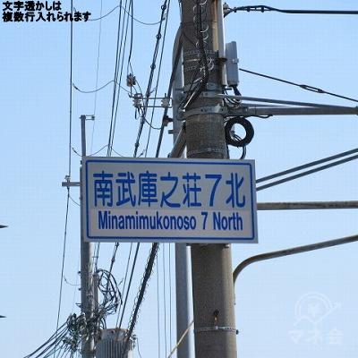南武庫之荘7北交差点です。