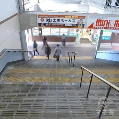 改札を出て、そのまま進んだ方向の階段を下ります。