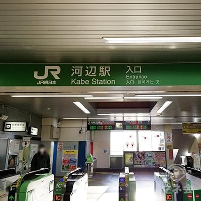 河辺駅の改札口です。