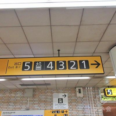 正面に出口案内があります。出口3を目指します。