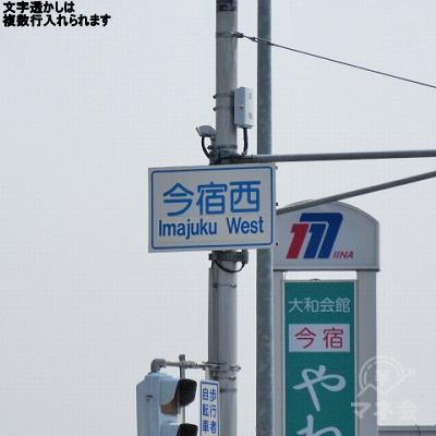 今宿西交差点です。