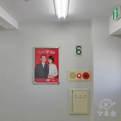 6階です。アコムのポスターがあります。