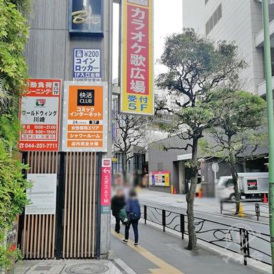 駅を出て左を向くと、カラオケ歌広場の看板があります。