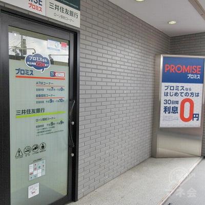 2階フロア、右奥(国道202号線側)にプロミスの入口があります。