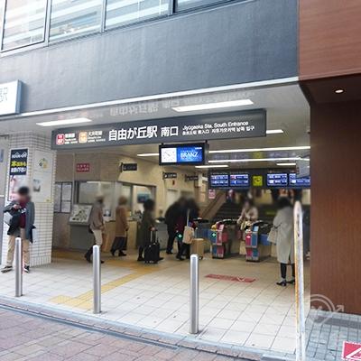 東急線自由が丘駅の南口です。出て左手に進みます。