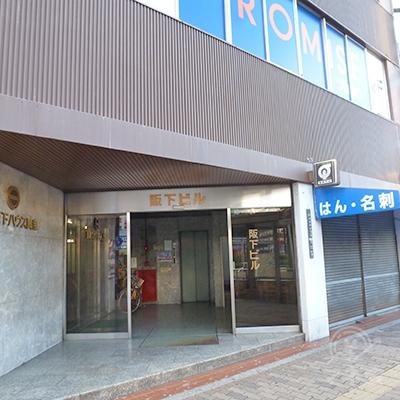地上に出て右、すぐ目の前にある「阪下ビル」に入ります。