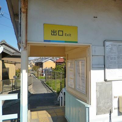 無人駅で、出口は1箇所しかありません。