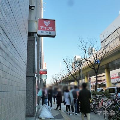 戎橋筋商店街を過ぎるとすぐアイフルの看板が見つかります。