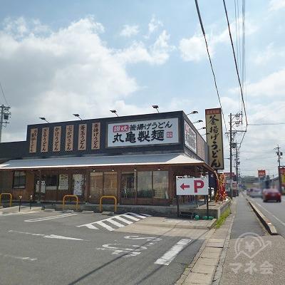 道中左手に丸亀製麺があります。