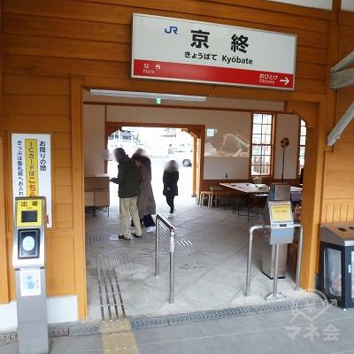 JR桜井線(万葉まほろば線)・京終駅の改札(1ヶ所のみ)です。