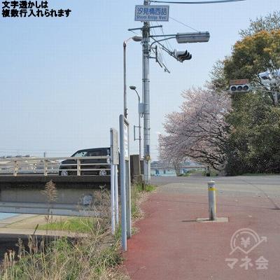 汐見橋西詰です。