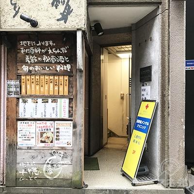 居酒屋十徳の右側に入口があります。