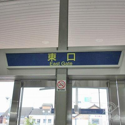 東口から駅外に出ます。