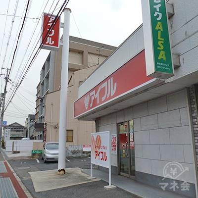 菱江交差点から50mほどでアイフルに到着します。