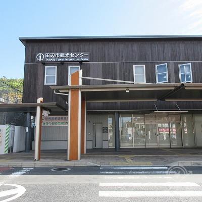田辺市観光センターを背にし、横断歩道をわたります。(渡ってから振り返り撮影)