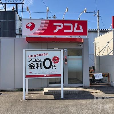 駐車場内の一角にアコムの独立型店舗があります。