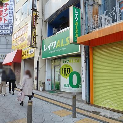 歩いて50mほどで、レイクALSA店舗に到着です。