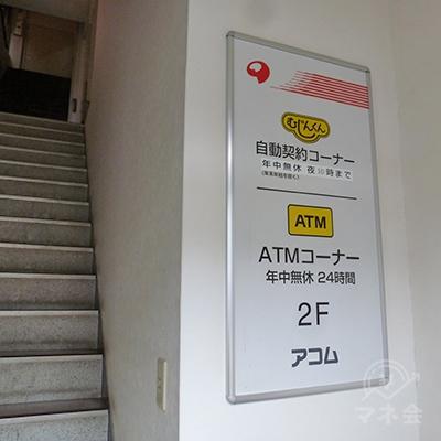 アコムはビル2階です。