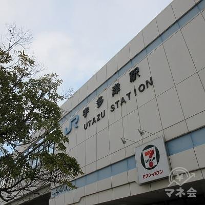 駅名表示(セブンイレブンのロゴがあります)です。
