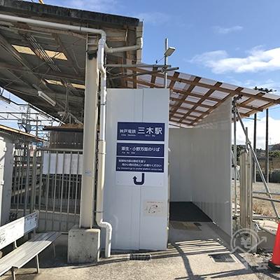 神戸電鉄三木駅の南側出口です。