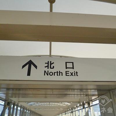 北口方面へ向かってください。