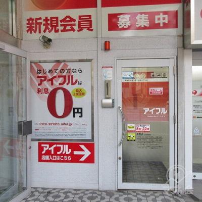 「アイフル 店舗入口はこちら」とある矢印に従い入店します。