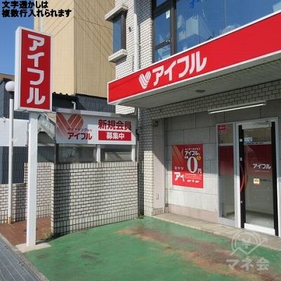 アイフルの店舗入口です。