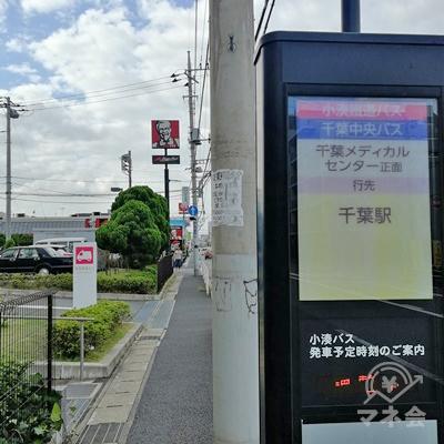 千葉メディカルセンターのバス停があります。次の信号まで歩きましょう。