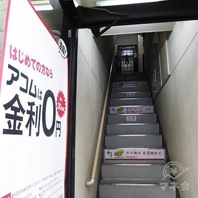 アコムは2階です。階段はアコム専用です。