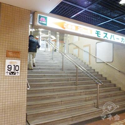 「9・10番出口」という階段があるので、これを上がります。