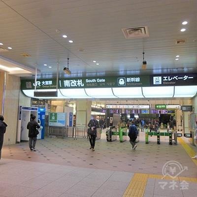 JR大宮駅の南改札です。他の改札口からでもここに出ます。